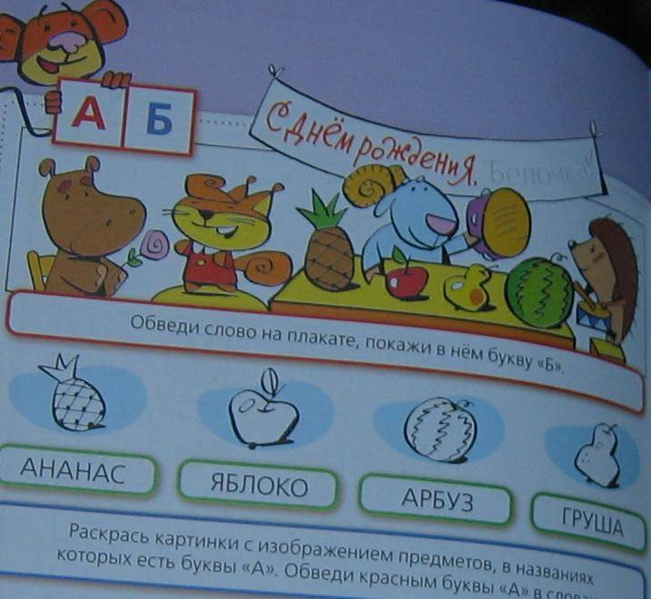 Иллюстрация 1 из 17 для Учимся писать и читать - И. Попова | Лабиринт - книги. Источник: Кira