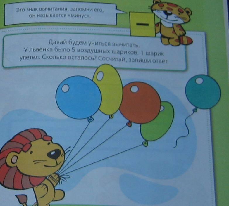 Иллюстрация 1 из 12 для Математика - И. Попова   Лабиринт - книги. Источник: Кira