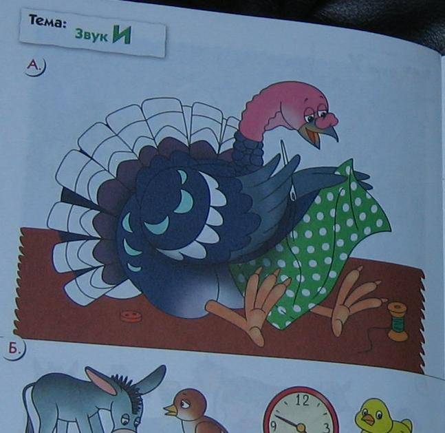 Иллюстрация 1 из 16 для Уроки грамоты для малышей: Младшая группа. - Денисова, Дорожин | Лабиринт - книги. Источник: Кira