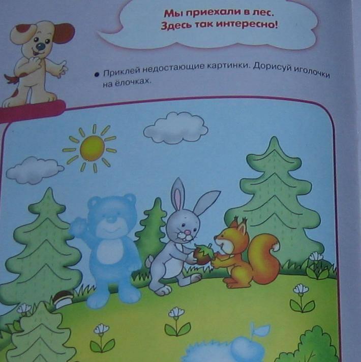 Иллюстрация 1 из 6 для Готовим руку к письму/ Первые уроки 4+ - Л. Шайтанова | Лабиринт - книги. Источник: Кira