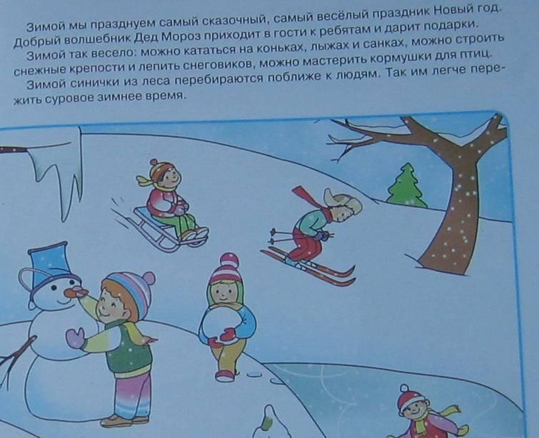 Иллюстрация 1 из 22 для Времена года / Первые уроки 6+ - Е. Шарикова | Лабиринт - книги. Источник: Кira