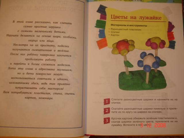 Иллюстрация 1 из 19 для Простые поделки из пластилина - Екатерина Румянцева | Лабиринт - книги. Источник: frekenbok