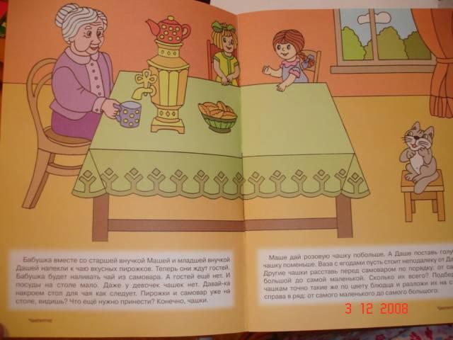 Иллюстрация 1 из 13 для Не пойти ли на лужок? - Ирина Мальцева | Лабиринт - книги. Источник: frekenbok