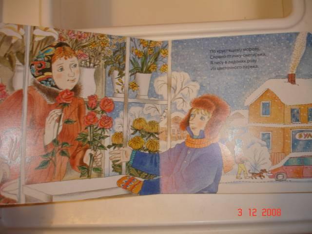 Иллюстрация 1 из 10 для Подарок для мамы - Игорь Чернявский | Лабиринт - книги. Источник: frekenbok