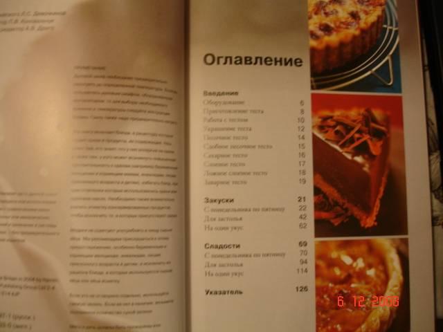 Иллюстрация 1 из 22 для Выпечка. Пироги и торты   Лабиринт - книги. Источник: frekenbok
