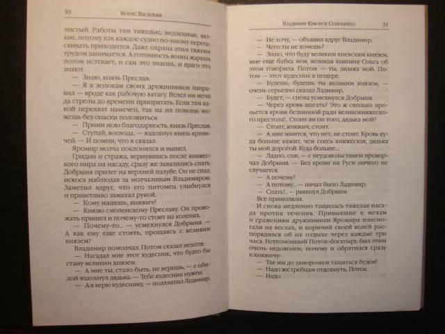 Иллюстрация 1 из 9 для Владимир Красное Солнышко - Борис Васильев | Лабиринт - книги. Источник: SLIDER