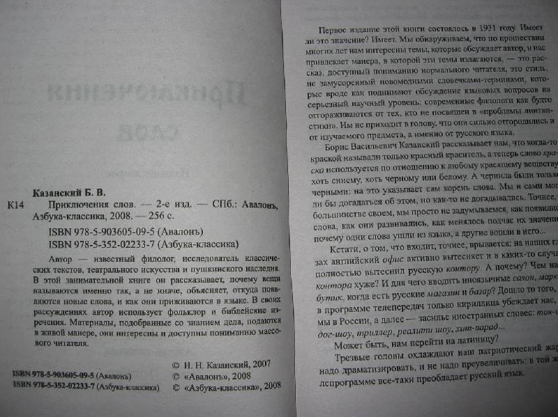 Иллюстрация 1 из 12 для Приключения слов - Борис Казанский | Лабиринт - книги. Источник: Caaat
