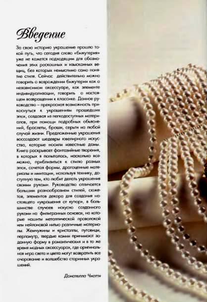 Иллюстрация 1 из 26 для Королевские украшения своими руками - Донателла Чиотти | Лабиринт - книги. Источник: Galia
