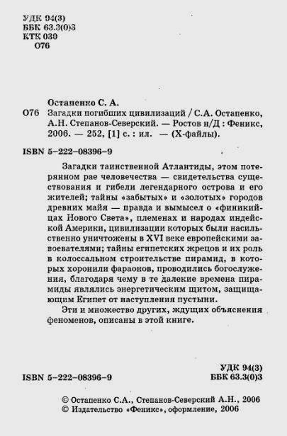 Иллюстрация 1 из 39 для Загадки погибших цивилизаций - Остапенко, Степанов- | Лабиринт - книги. Источник: Galia
