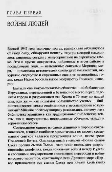 Иллюстрация 1 из 10 для Войны богов и людей - Захария Ситчин | Лабиринт - книги. Источник: Galia