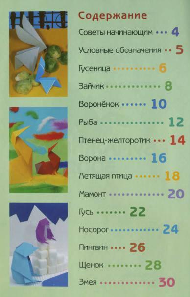 Иллюстрация 1 из 20 для Бумажный зоопарк - Острун, Лев | Лабиринт - книги. Источник: Galia