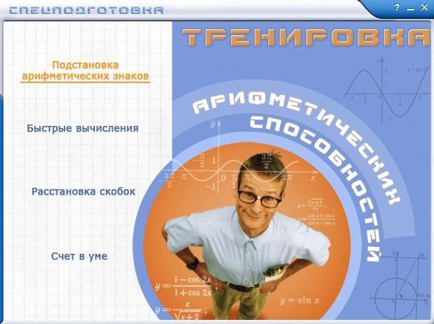 Иллюстрация 1 из 9 для Тренировка арифметических способностей (CDpc) | Лабиринт - софт. Источник: Galia