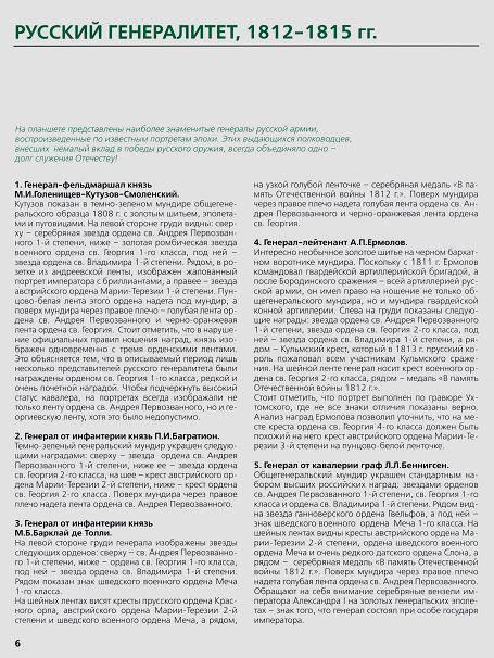 Иллюстрация 1 из 30 для Наполеоновские войны. Униформа европейских армий - Павел Алехин | Лабиринт - книги. Источник: Galia