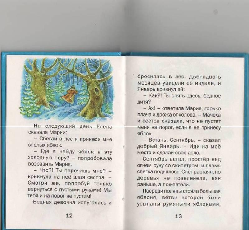 Иллюстрация 1 из 13 для Двенадцать месяцев: Сказки   Лабиринт - книги. Источник: SVETLANKA