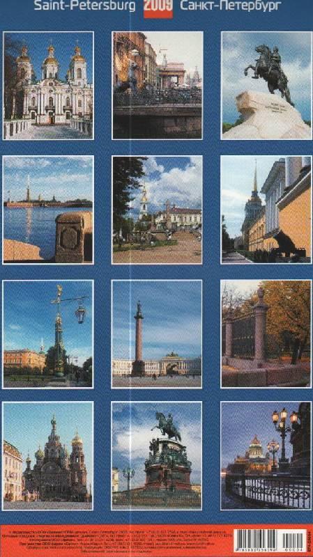 Иллюстрация 1 из 5 для Календарь 2009 (КР4-09004) Санкт-Петербург вертикальный (мал.) | Лабиринт - сувениры. Источник: SVETLANKA