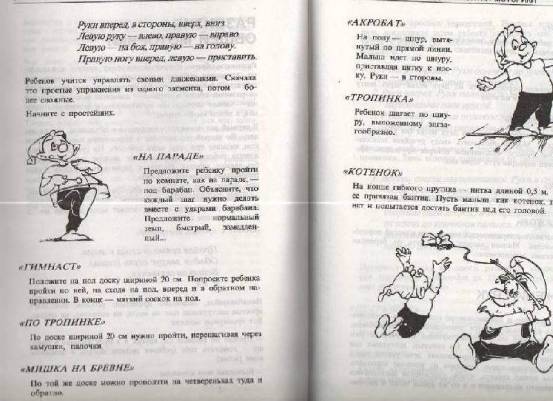 Иллюстрация 1 из 4 для Логопедия. Речь, ритм, движение - Ирина Лопухина | Лабиринт - книги. Источник: SVETLANKA