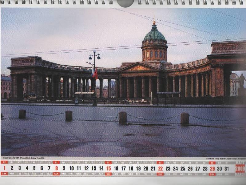 Иллюстрация 1 из 6 для Календарь 2009 (КР4-09015) Санкт-Петербург горизонтальный (мал.)   Лабиринт - сувениры. Источник: SVETLANKA