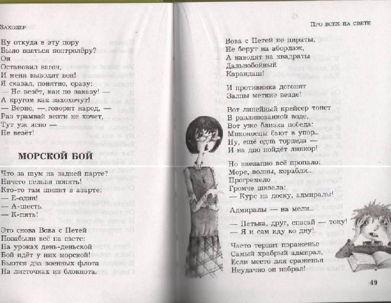 Иллюстрация 1 из 34 для Про всех на свете - Борис Заходер | Лабиринт - книги. Источник: SVETLANKA