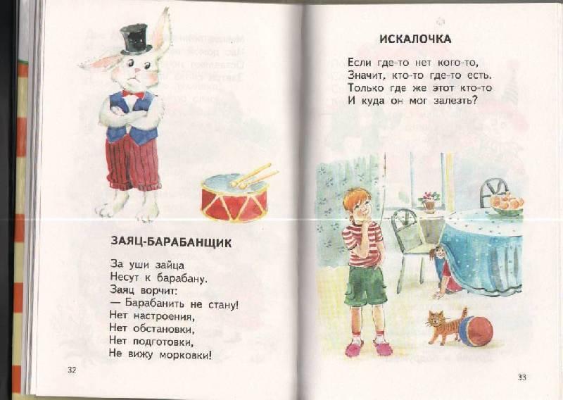 Иллюстрация 1 из 19 для В магазине игрушек - Валентин Берестов   Лабиринт - книги. Источник: SVETLANKA