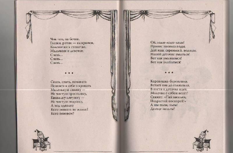 Иллюстрация 1 из 7 для Расскажу вам интерес!.. Детский фольклор: считалки, дразнилки, мирилки, страшилки - Майданик, Евтюкова, Здир | Лабиринт - книги. Источник: SVETLANKA