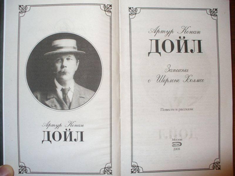 Иллюстрация 1 из 20 для Записки о Шерлоке Холмсе - Артур Дойл | Лабиринт - книги. Источник: Ценитель классики