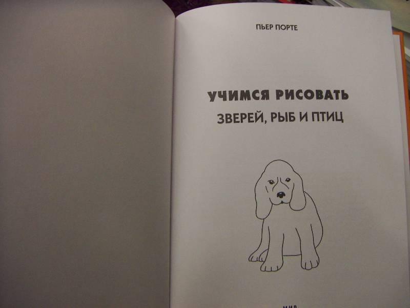 Иллюстрация 1 из 11 для Учимся рисовать зверей, рыб и птиц - Пьер Порте   Лабиринт - книги. Источник: Алонсо Кихано