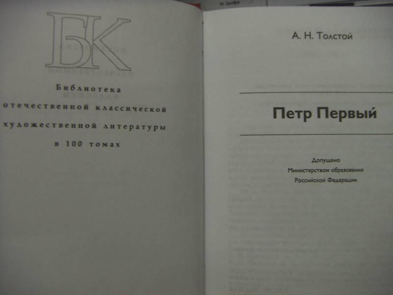 Иллюстрация 1 из 3 для Петр Первый - Алексей Толстой   Лабиринт - книги. Источник: Алонсо Кихано