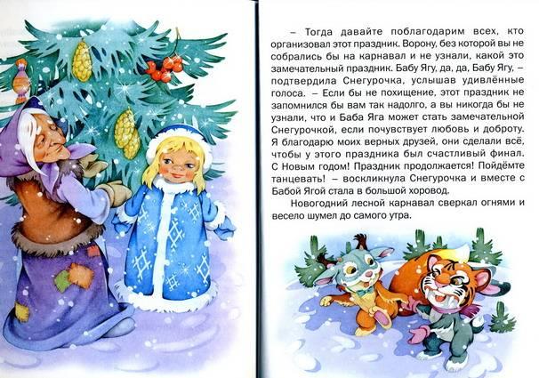 Иллюстрация 1 из 19 для Лесная красавица. Новогодние сказки - Татьяна Комзалова | Лабиринт - книги. Источник: bagirchik