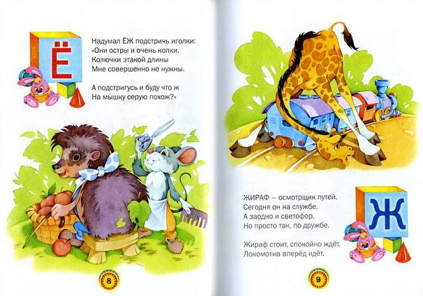 Иллюстрация 1 из 12 для Азбука веселых букв. Стихи - Наталья Мигунова | Лабиринт - книги. Источник: bagirchik