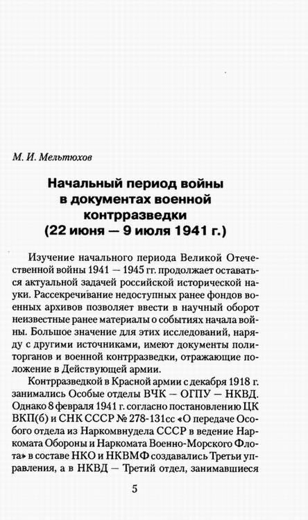 Иллюстрация 1 из 5 для Трагедия 1941-го. Причины катастрофы - Мельтюхов, Пыхалов, Осокин | Лабиринт - книги. Источник: Panterra