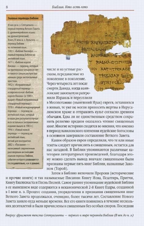 Иллюстрация 1 из 32 для Библия. Кто есть кто: Толкования и разъяснения - Стивен Миллер | Лабиринт - книги. Источник: Panterra