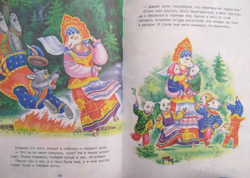 Иллюстрация 1 из 24 для Русские народные сказки | Лабиринт - книги. Источник: Спанч Боб