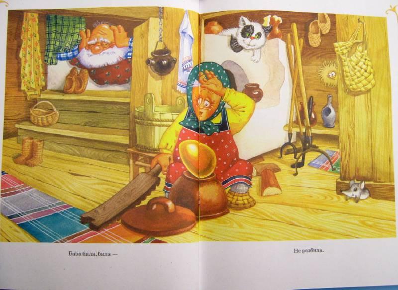 Иллюстрация 1 из 34 для Самые любимые русские сказки | Лабиринт - книги. Источник: Спанч Боб