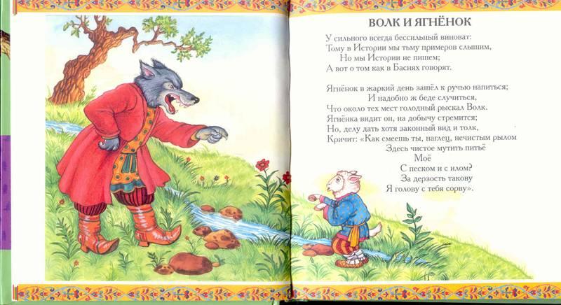 Иллюстрация 1 из 12 для Басни - Иван Крылов | Лабиринт - книги. Источник: Бетельгейзе