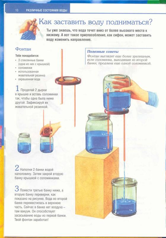 Иллюстрация 1 из 23 для Занимательные опыты и эксперименты - Франсуа Ола | Лабиринт - книги. Источник: Бетельгейзе