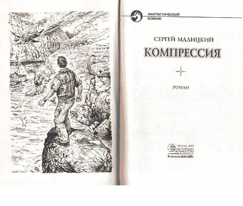 Иллюстрация 1 из 6 для Компрессия - Сергей Малицкий | Лабиринт - книги. Источник: савин александр борисович