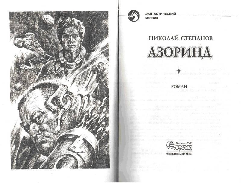 Иллюстрация 1 из 7 для Азоринд - Николай Степанов   Лабиринт - книги. Источник: савин александр борисович