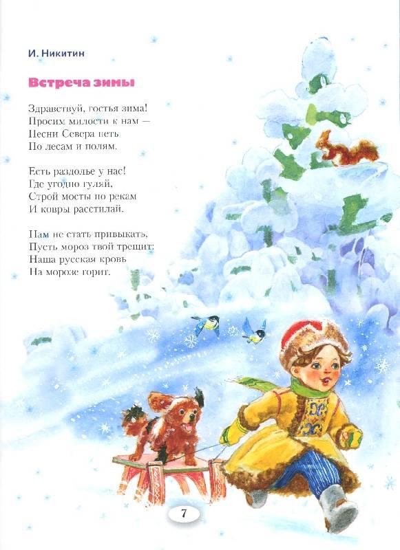 Иллюстрация 1 из 24 для С Новым годом и Рождеством | Лабиринт - книги. Источник: РИВА