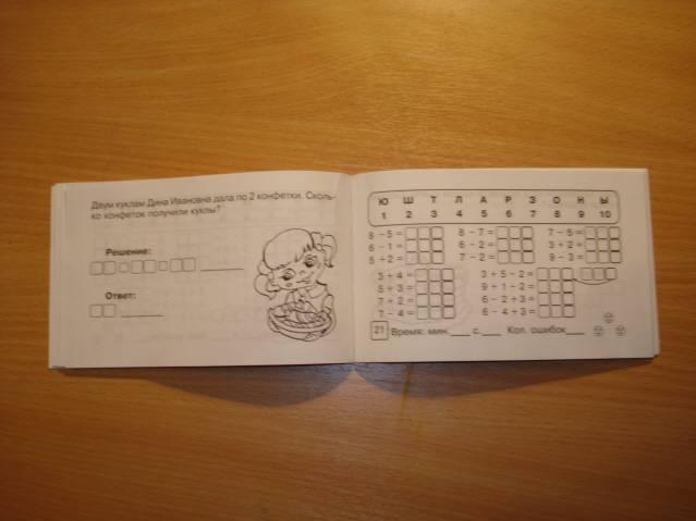 Иллюстрация 1 из 5 для Математика: Блиц-самоконтроль для девочек: 1 класс, часть 1 - Марк Беденко   Лабиринт - книги. Источник: soika