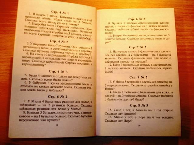 Иллюстрация 1 из 4 для Задачник по математике за курс начальной школы. 1-4 класс. К учебнику М. И. Моро - Татьяна Федорова   Лабиринт - книги. Источник: soika
