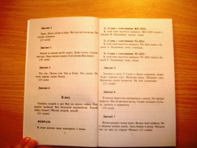 Иллюстрация 1 из 14 для Все виды диктантов 1-4 классов с правилами и объяснениям - Татьяна Федорова | Лабиринт - книги. Источник: soika