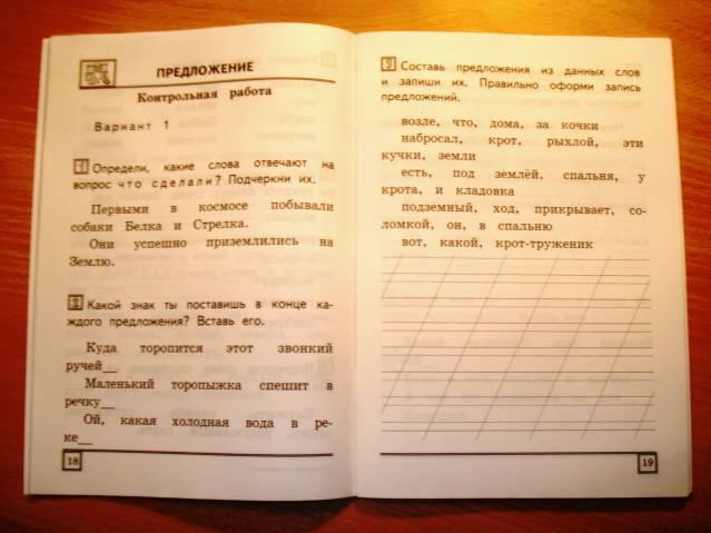 Иллюстрация 1 из 3 для Контрольные работы по русскому языку. 1 класс - Тамара Игнатьева | Лабиринт - книги. Источник: soika