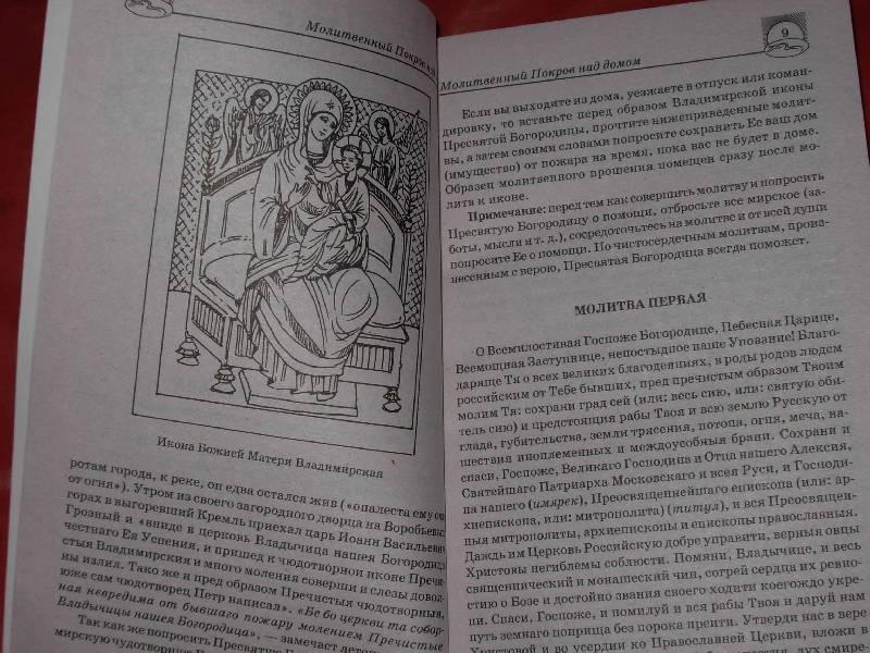 Иллюстрация 1 из 16 для Особый Молитвенный Покров чудотворной иконы Владимирской Божией Матери - Фотиния Матушка | Лабиринт - книги. Источник: ---Марго----