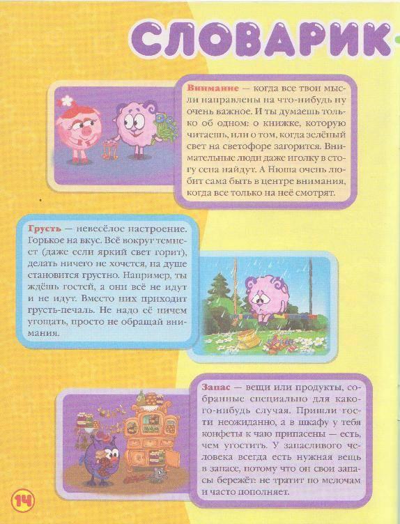 Иллюстрация 1 из 9 для Горы и конфеты | Лабиринт - книги. Источник: Ёжик
