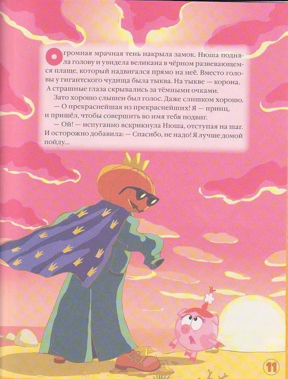 Иллюстрация 1 из 18 для Принц для Нюши - Корнилова, Прохоров | Лабиринт - книги. Источник: Ёжик