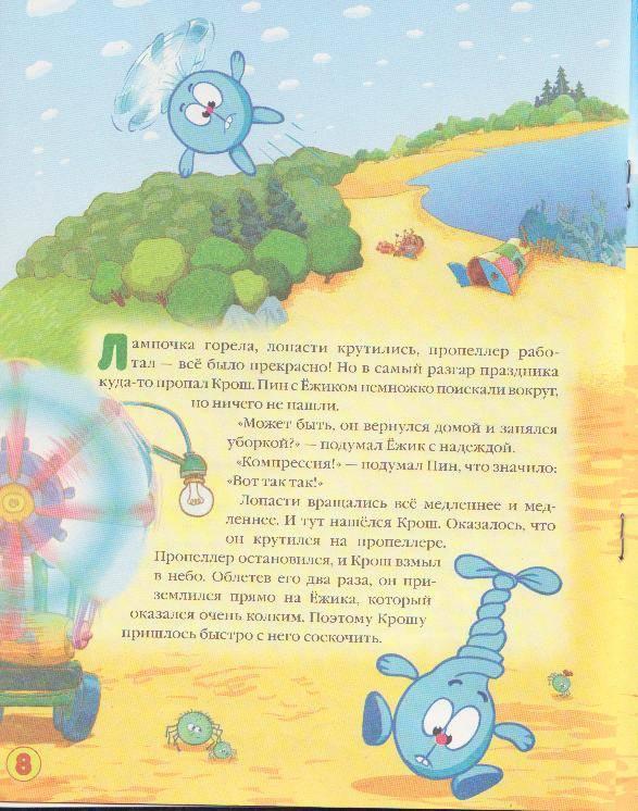 Иллюстрация 1 из 10 для Смешарики: Энергия храпа | Лабиринт - книги. Источник: Ёжик