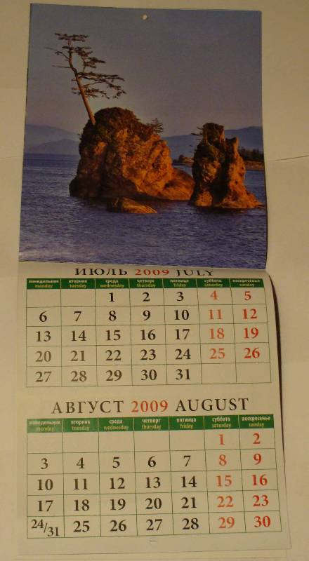 Иллюстрация 1 из 2 для Календарь 2009 Прекрасные пейзажи (80804) | Лабиринт - сувениры. Источник: Katerina.p