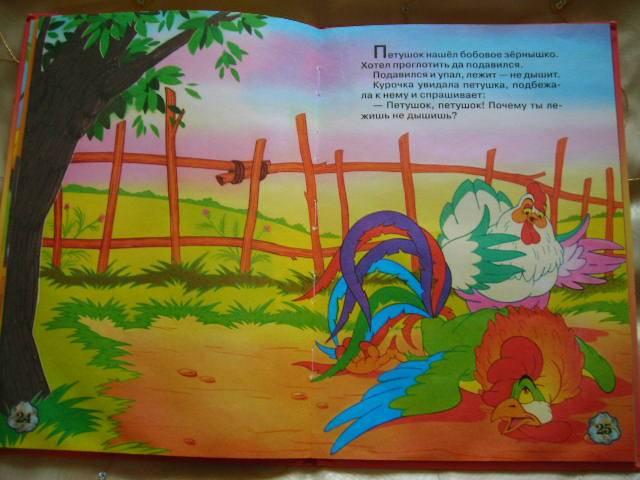 Иллюстрация 1 из 5 для Сказки про петушка | Лабиринт - книги. Источник: Черкасова  Анна Валерьевна