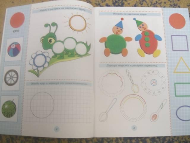 Иллюстрация 1 из 4 для Занимательные уроки.   Лабиринт - книги. Источник: Черкасова  Анна Валерьевна