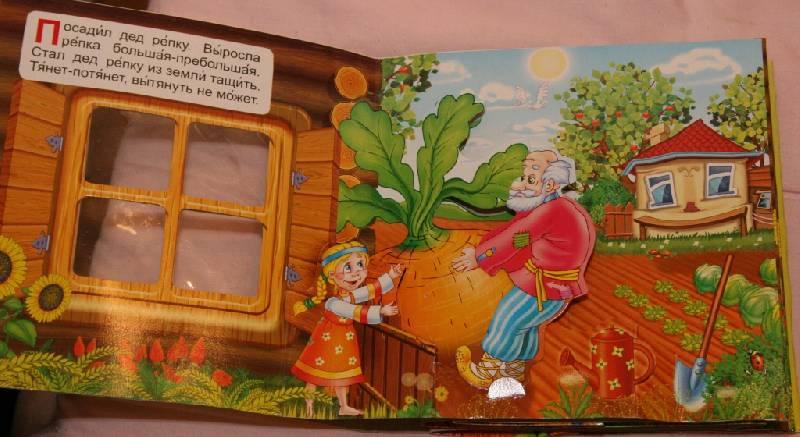Иллюстрация 1 из 10 для Сказка в окошке: Репка | Лабиринт - книги. Источник: Котёнок по имени Гав